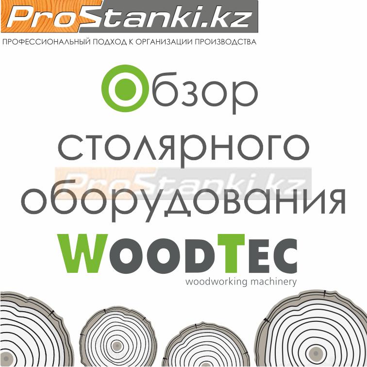 ОБЗОР СТОЛЯРНОГО ОБОРУДОВАНИЯ WoodTec
