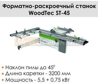 woodtec ST-45