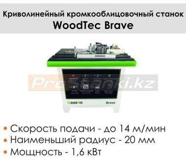 woodtec brave