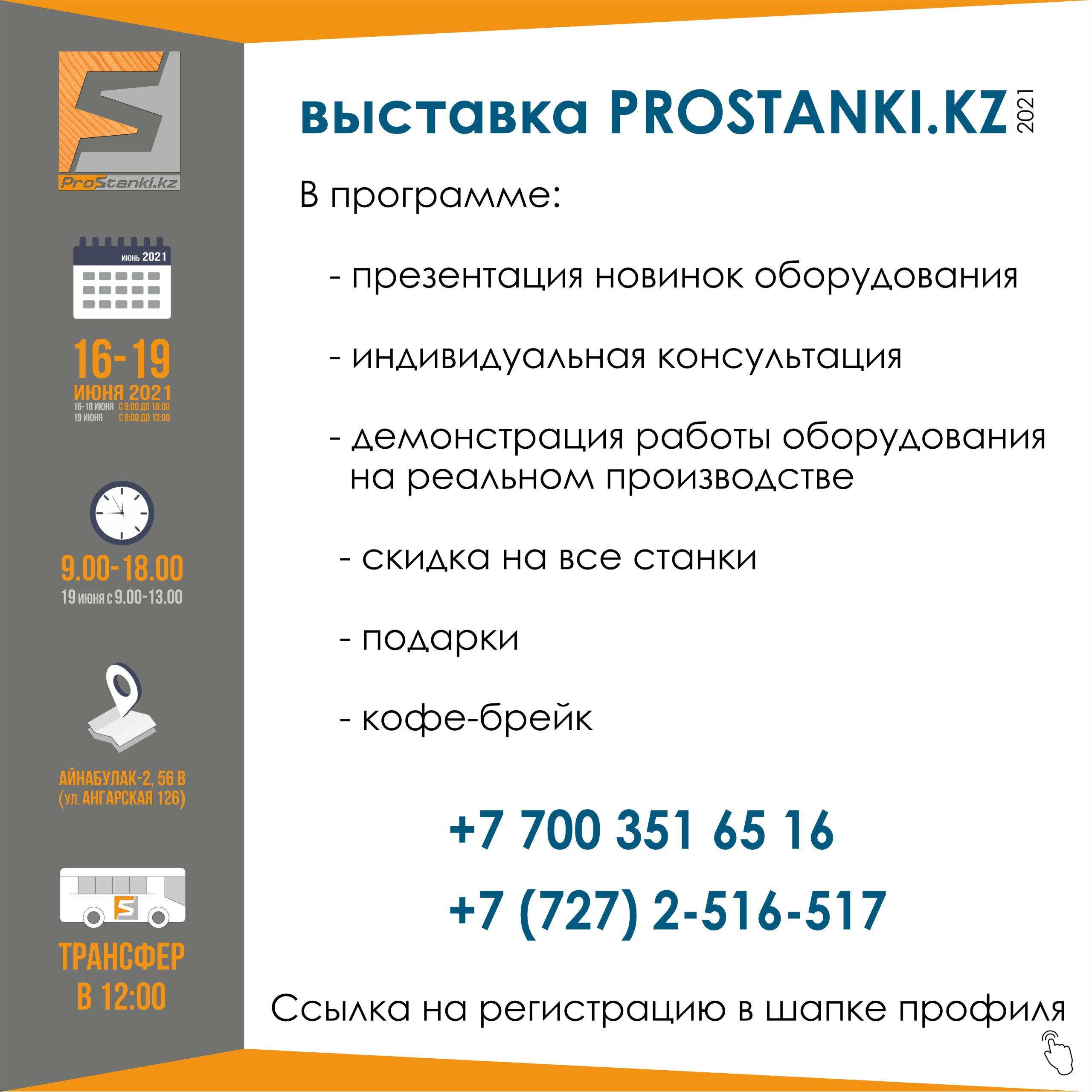 Приглашаем Вас на домашнюю выставку «Prostanki.kz-2021»!