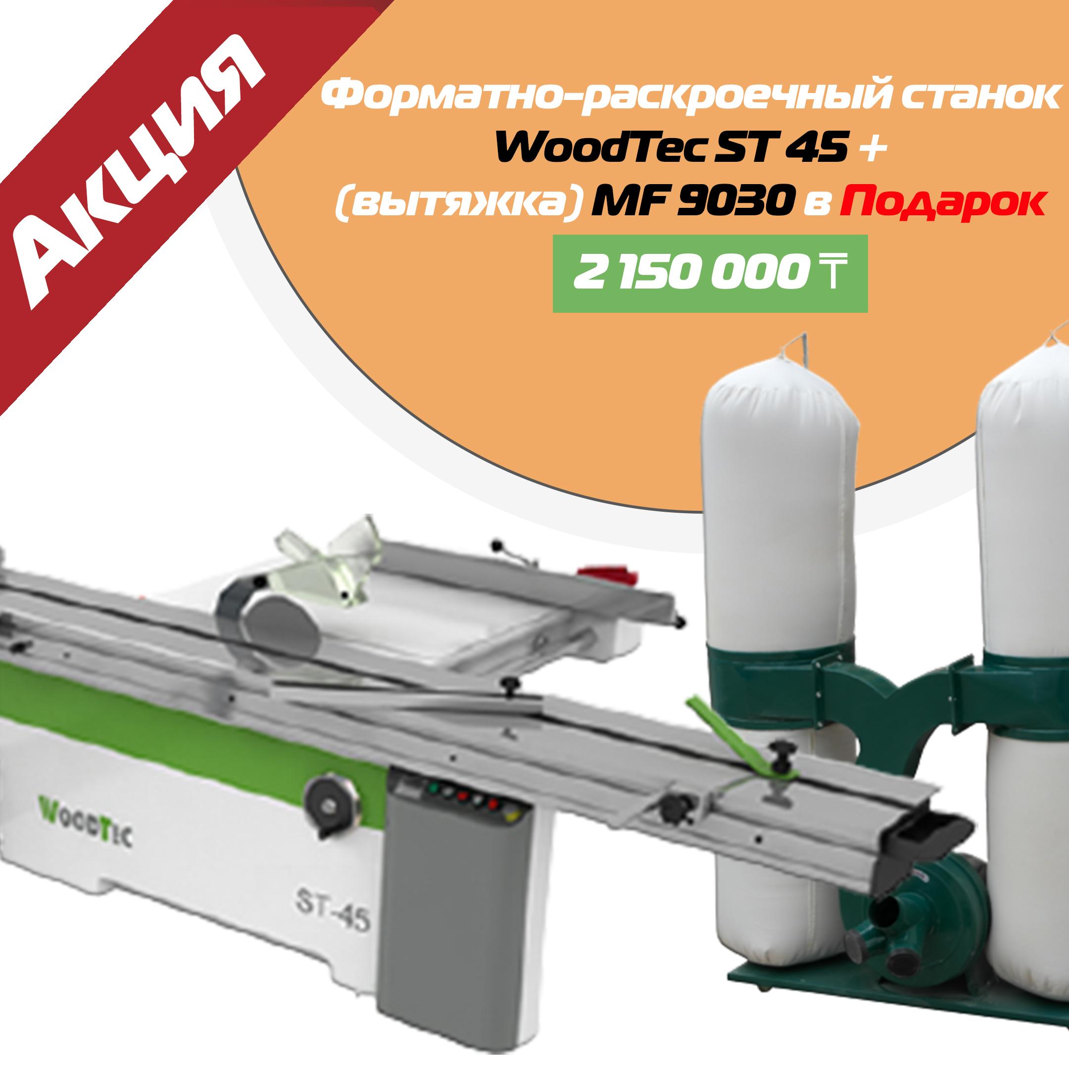 Форматно-раскроечный станок WoodTec ST 45 + (вытяжка) MF 9030 в Подарок