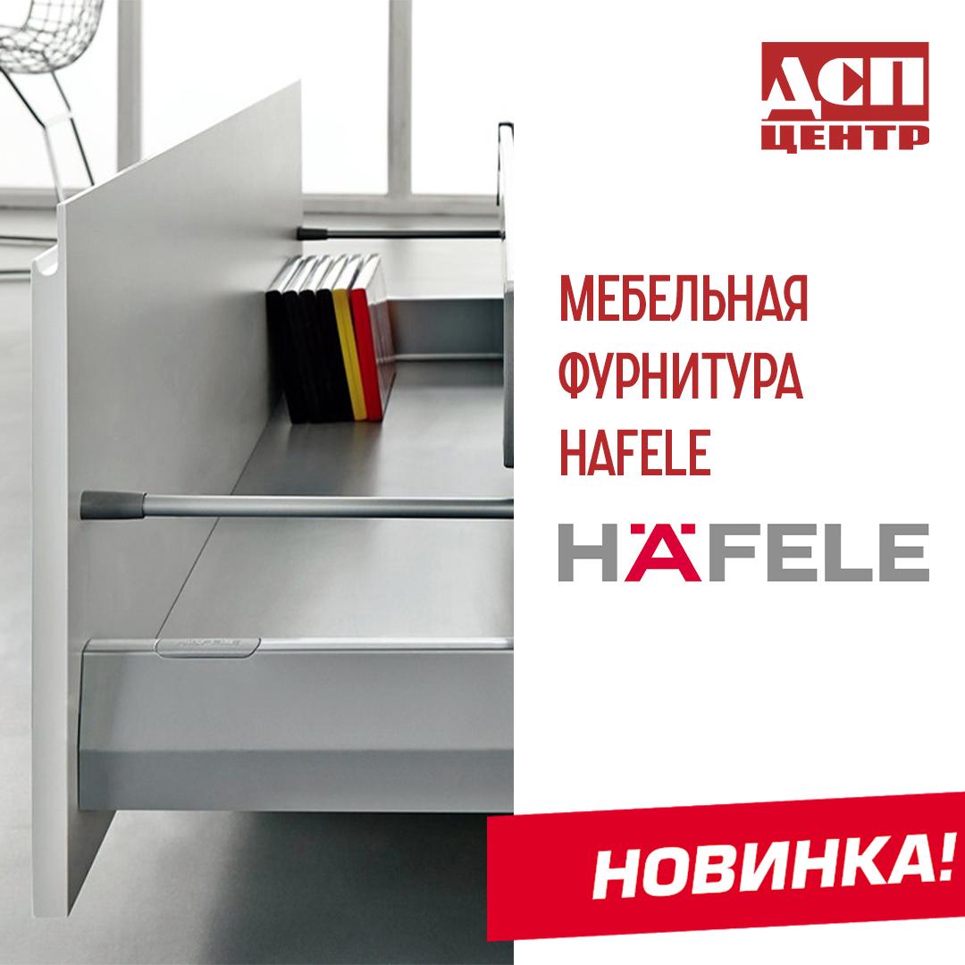 Мебельная фурнитура Hefele
