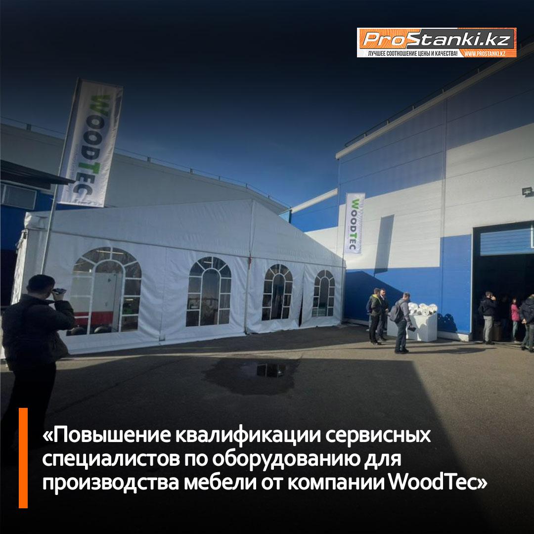 Повышение квалификации сервисных специалистов по оборудованию для производства мебели от компании WoodTec